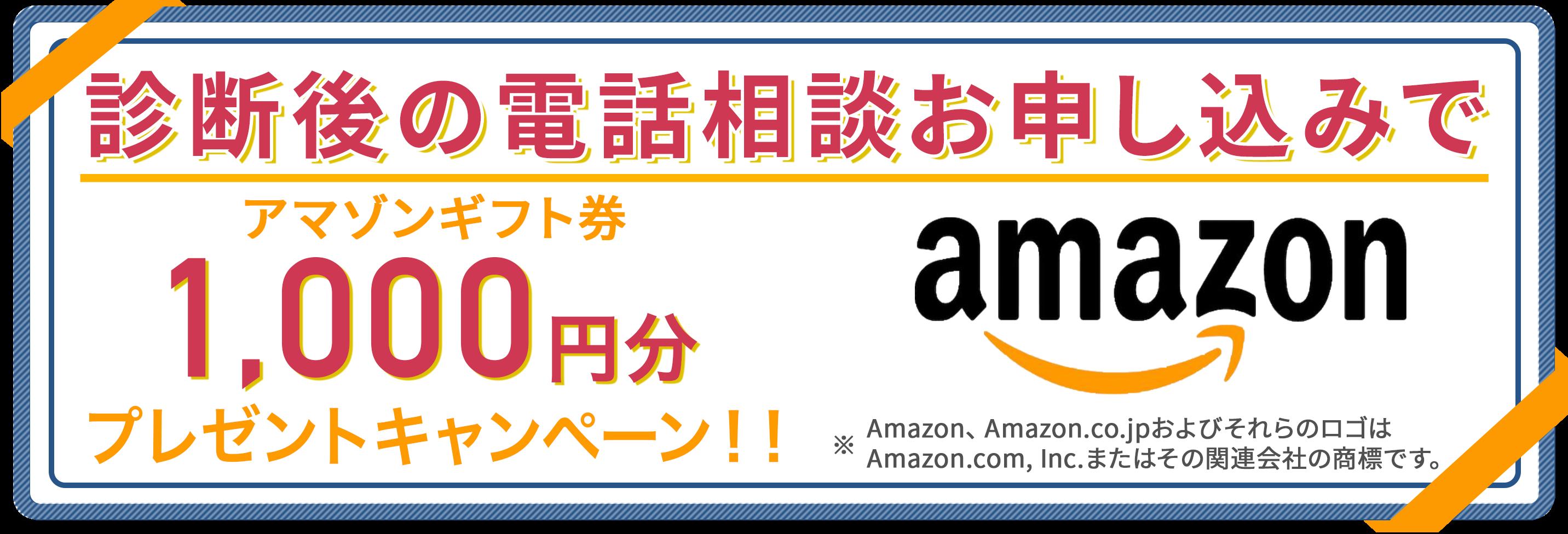 電話お申し込みでアマゾンギフト券1,000円分プレゼント