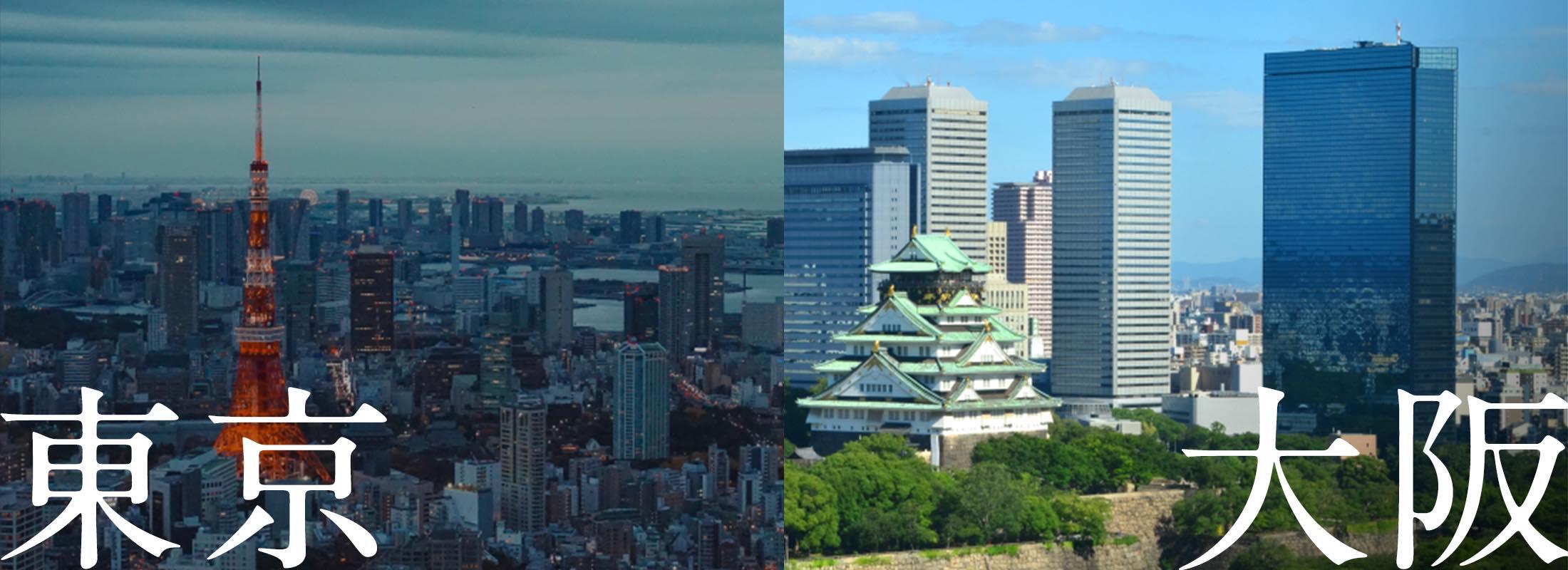 東京、大阪