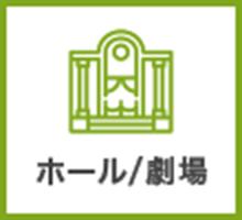 ホール/劇場